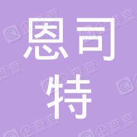 重庆恩司特商贸有限公司