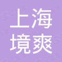 上海境爽环境服务有限公司