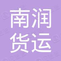 南京南润货运代理有限公司