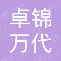卓锦万代(天津)健康产业科技有限公司