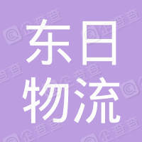 上海东日物流有限公司苏州分公司