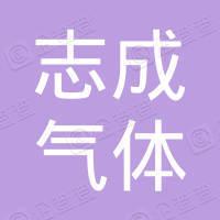 贵阳市白云区志成气体实业有限公司