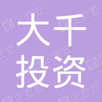 深圳市大千投资有限公司