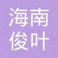 海南俊叶园林绿化工程有限公司