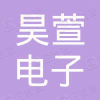 上海昊萱电子有限公司