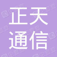 吉林省正天通信技术有限公司