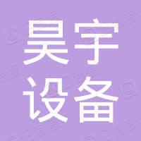 山西昊宇设备安装有限公司