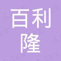 深圳市百利隆投资有限公司