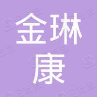 广州市金琳康股权投资有限公司