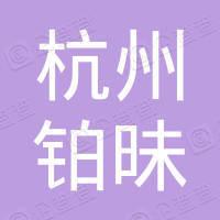 杭州铂昧电子商务有限公司