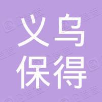 义乌市保得进出口有限公司
