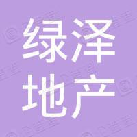 深圳市绿泽房地产开发有限公司