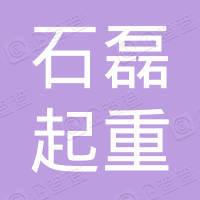 南京石磊起重吊装有限公司