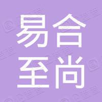 深圳市易合至尚商贸有限公司