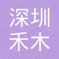 深圳市禾木创意策划设计工作室