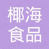 文昌椰海食品有限公司逸龙湾分公司