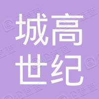 青岛城高世纪基金投资管理中心(有限合伙)