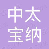 苏州中太宝纳文化传媒有限公司