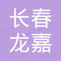 长春龙嘉国际机场有限责任公司
