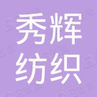 新疆秀辉纺织有限公司