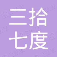 广州三拾七度智能家居有限公司