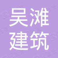 重庆市江津区吴滩建筑工程有限责任公司