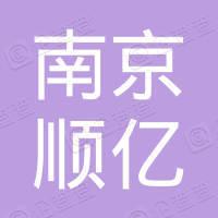 南京顺亿钢结构有限公司