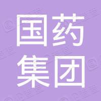 国药集团上海医疗器械有限公司