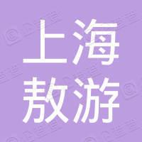 上海敖游网络科技有限公司
