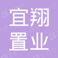 无锡宜翔置业有限公司