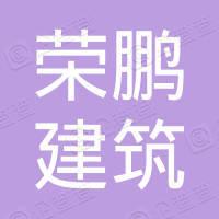 深圳市荣鹏建筑工程有限公司广州分公司