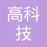 杭州高科技融资担保有限公司