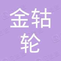苏州金轱轮汽车服务有限公司