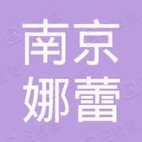 南京娜蕾文化创意有限公司