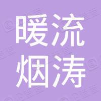 宁波梅山保税港区暖流烟涛投资合伙企业(有限合伙)