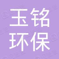 赣州市玉铭环保设备有限公司