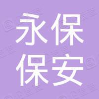江苏永保保安服务有限公司