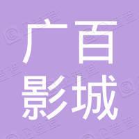洛阳奥斯卡广百影城有限公司