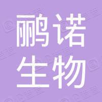 鹂诺生物医药科技(上海)有限公司