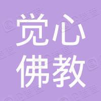 苏州市觉心佛教文化艺术馆有限公司