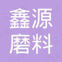 滕州市鑫源磨料磨具有限公司