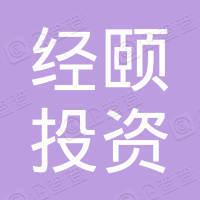 上海经颐投资中心(有限合伙)