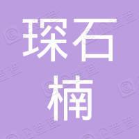 江苏琛石楠建设工程有限公司
