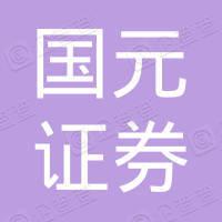 国元证券有限责任公司淮南国庆中路证券营业部潘集区服务部
