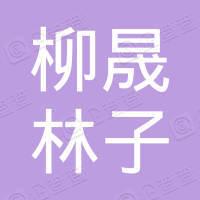 贵州柳晟林子劳务公司有限公司