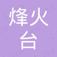 安徽烽火台文化传媒有限公司