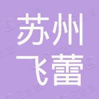 苏州飞蕾文化艺术培训有限公司