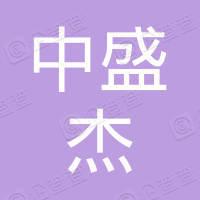 惠东县中盛杰混凝土有限公司