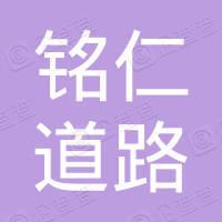 南京铭仁道路货运代理有限公司