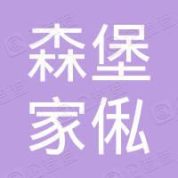 深圳市森堡家俬有限公司